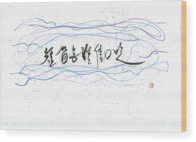 Chinese Calligraphy-ancient Chinese Poem About A Young Shepherd Playing A Random Tune On A Flute Wood Print featuring the painting A Random Tune by Mui-Joo Wee