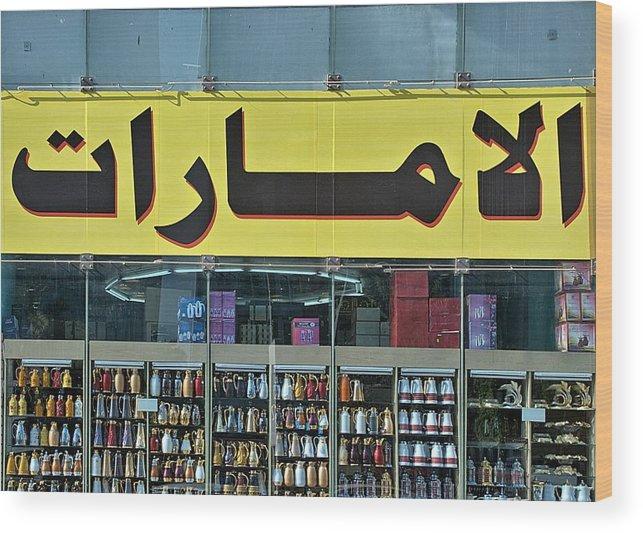 Abu Dhabi Wood Print featuring the photograph Abu Dhabi Shopfront by Steven Richman