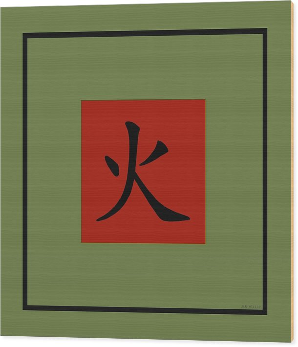 Chinese Wood Print featuring the digital art Opposites Chinese Fire by Jan Hillov