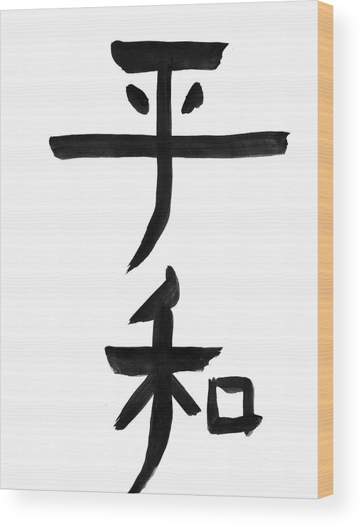 World Peace Kanji Wood Print featuring the painting World Peace by Chandelle Hazen