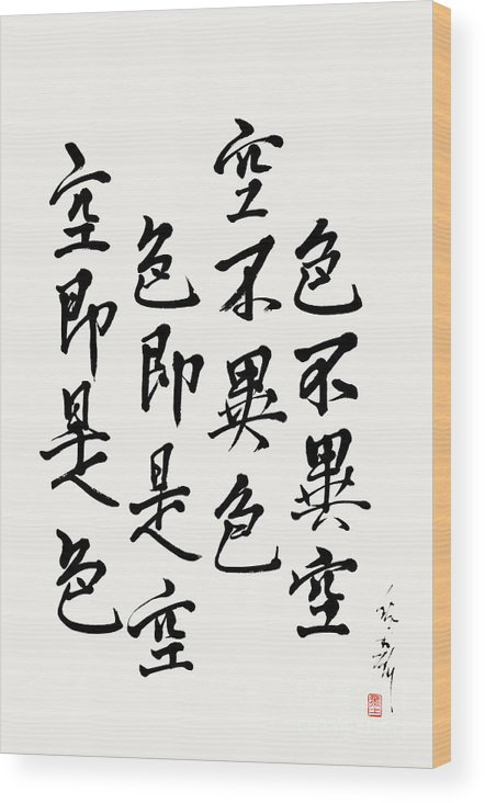 Heart Sutra Wood Print featuring the painting Form Is Emptiness Verse From The Heart Sutra by Nadja Van Ghelue