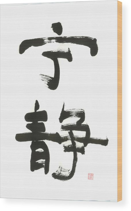 Chinese Calligraphy-serene Wood Print featuring the painting Serene by Mui-Joo Wee