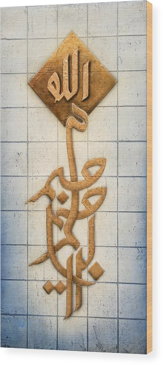 Besm Allah Alrahmane Al Rahim Wood Print featuring the painting Besm Allah by Peiman Rezaei