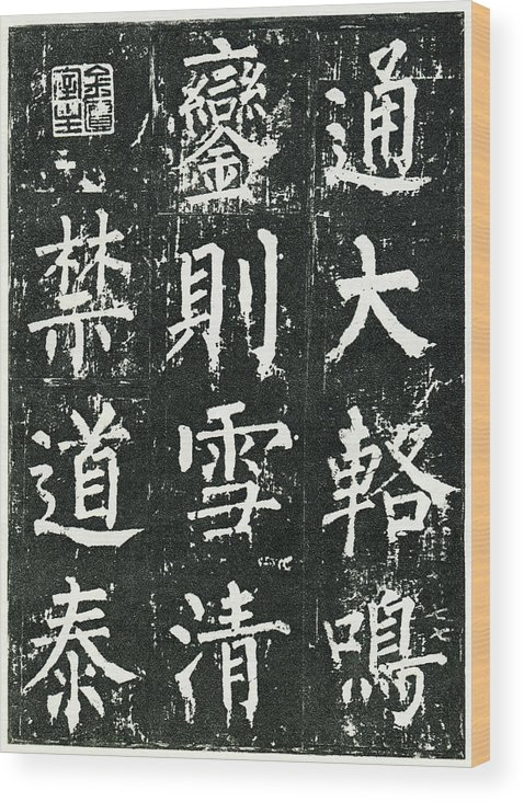 Chinese Culture Wood Print featuring the photograph Ancient Chinese Calligraphy Xxxl by Hudiemm