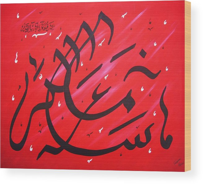 b5d0887a Islamic Art Wood Print featuring the painting Mashallah - Red by Faraz Khan
