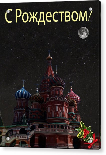 Moscow Russian Merry Christmas Acrylic Print