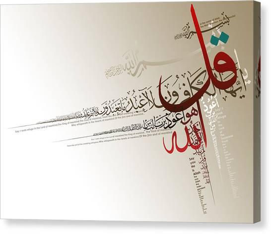 Islamic Art Canvas Print - Chaar Qul by Catf