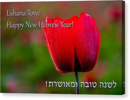 Shana tova art fine art america shana tova canvas print hebrew new year greeting card by meir jacob m4hsunfo