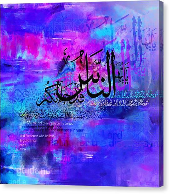 Islamic Art Canvas Print - Quranic Verse by Catf
