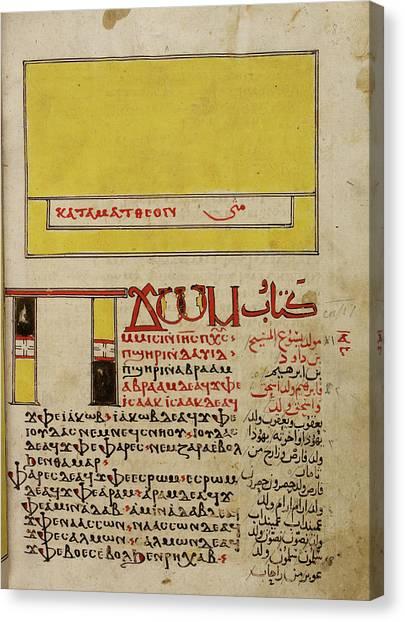 Coptic Art Canvas Print - St Matthew's Gospel by British Library