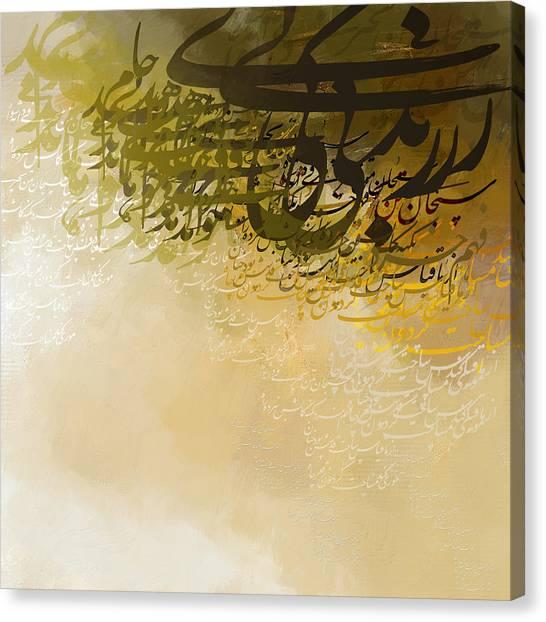 Saudia Canvas Print - Islamic Calligraphy by Catf