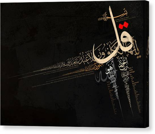 Muslim Canvas Print - 4 Qul by Corporate Art Task Force