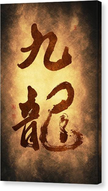 Japanese Alphabet Canvas Prints (Page #3 of 3) | Fine Art America