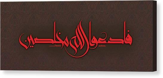 Fad'u Allah-call Upon God Sincerely Canvas Print