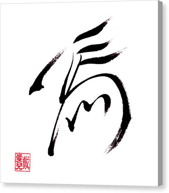Horse Calligraphy Canvas Print