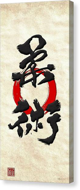 Jujitsu Canvas Print - Japanese Calligraphy - Jujutsu by Serge Averbukh