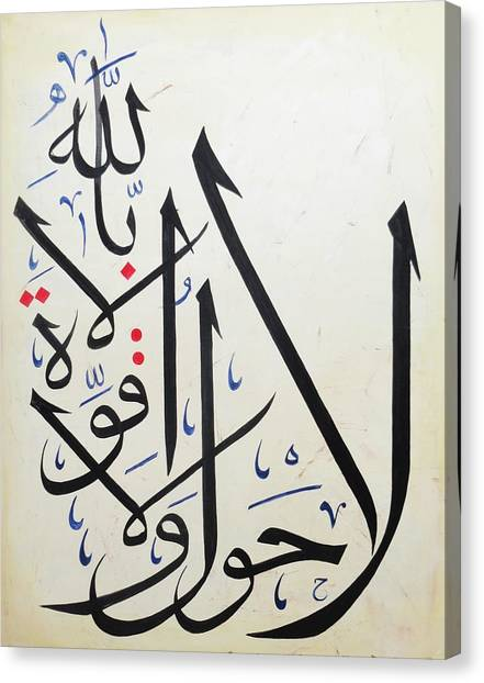 La Huwla Wala Quwata Illah Billah Canvas Print by Salwa  Najm