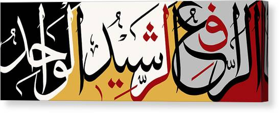 Saudia Canvas Print - Names Of Allah by Catf