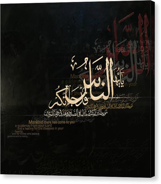 Muslim Canvas Print - Quranic Ayaat by Corporate Art Task Force