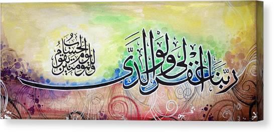Quranic Calligraphy Colorful Canvas Print by Salwa  Najm