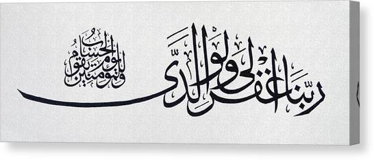 Quranic Calligraphy Canvas Print by Salwa  Najm