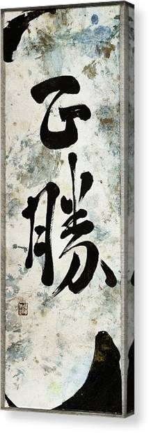 Chinese Writing Canvas Prints Page 4 Of 12 Fine Art America