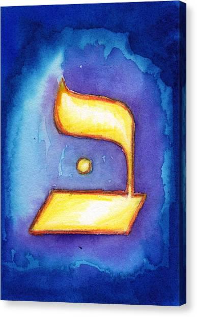 Beit Canvas Print