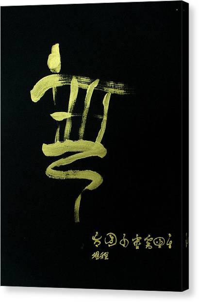 Act Natural Canvas Print