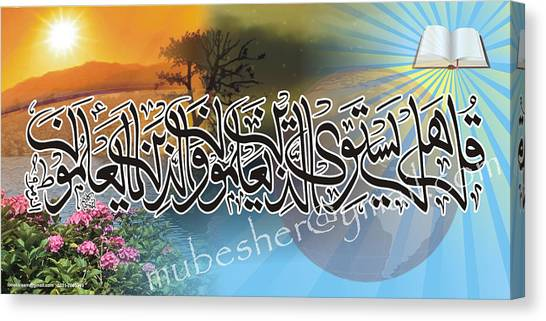 Quran Verse  Canvas Print by Ibn-e- Kaleem