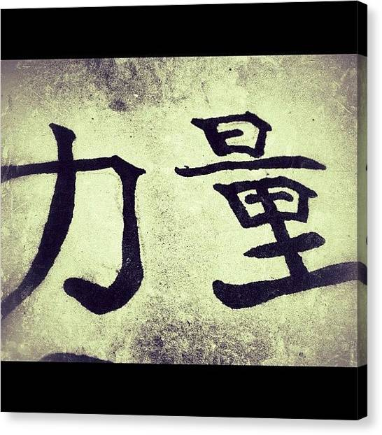 Ontario Canvas Print - #strength #chinese #symbol #canada by Dylan Habkirk