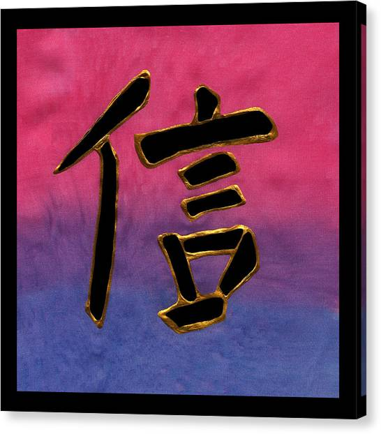 Japanese Writing Canvas Prints Page 10 Of 15 Fine Art America