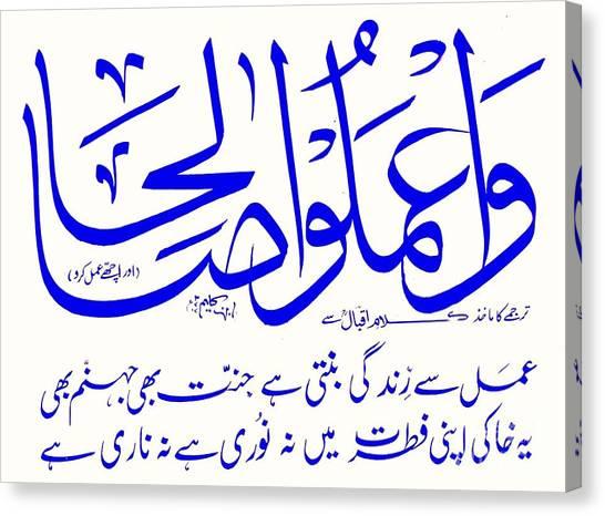 Urdu Poetry Canvas Prints | Fine Art America
