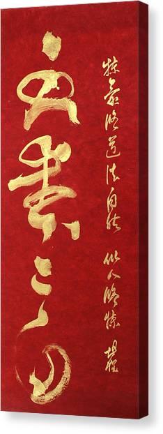 Zen People Canvas Print
