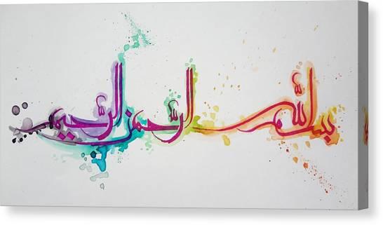 Islamic Art Canvas Print - Bismillahir Rahmanir Raheem Calligraphy by Salwa  Najm