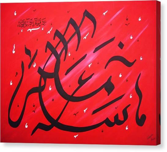 Mashallah - Red Canvas Print