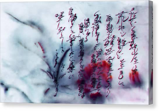 3rd Diminsion Of Faith  Canvas Print by C G Rhine as Yoroshii Minamoto