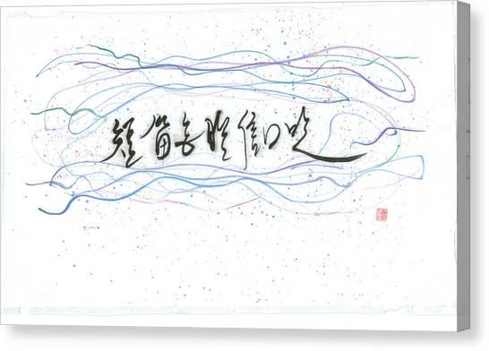 A Random Tune Canvas Print by Mui-Joo Wee