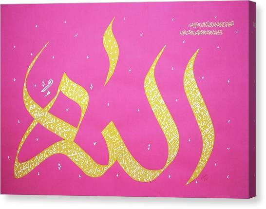 Allah - Ayatul Kursi Canvas Print