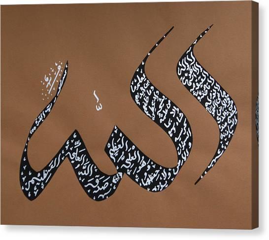 Allah - Ayat Al-kursi Canvas Print