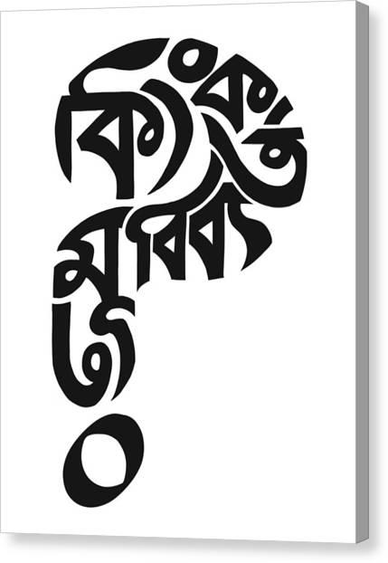 Word Art Canvas Print - Befuddled 1 by Kingshuk Das