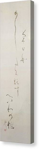 Circle Of Peace Canvas Print by Hosen Nakamura
