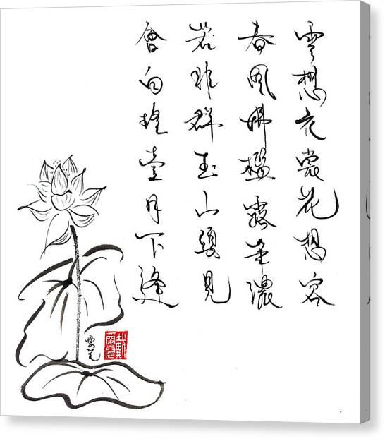 Flower poem canvas prints page 6 of 15 fine art america flower poem canvas print dew laden beauty by oiyee at oystudio mightylinksfo