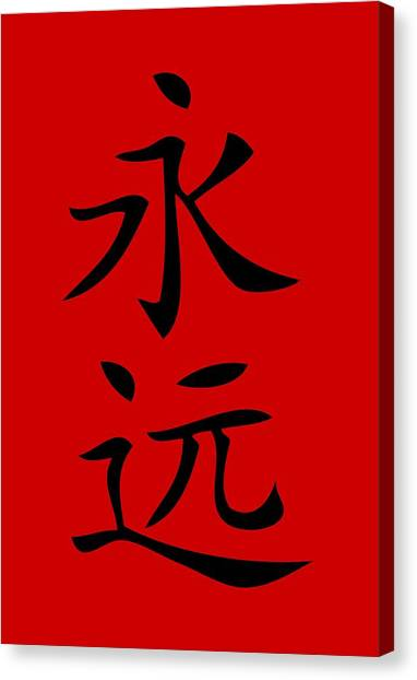 Chinese Character Canvas Prints Page 27 Of 31 Fine Art America