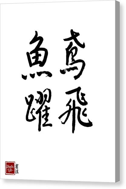 Chinese Symbol Canvas Prints Page 40 Of 42 Fine Art America