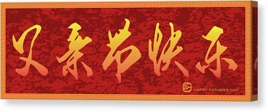 Chinese Symbols Canvas Prints Page 36 Of 40 Fine Art America