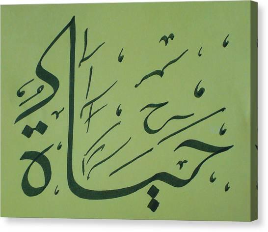 Life - Green Canvas Print