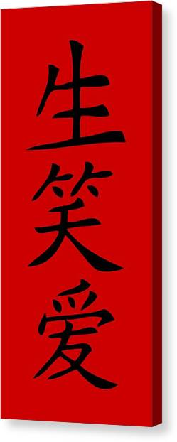 Chinese Character Canvas Prints Page 50 Of 57 Fine Art America