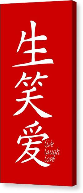Chinese Character Canvas Prints Page 30 Of 31 Fine Art America