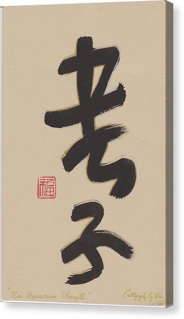 Non-agressive Strength Lao Tzu Canvas Print