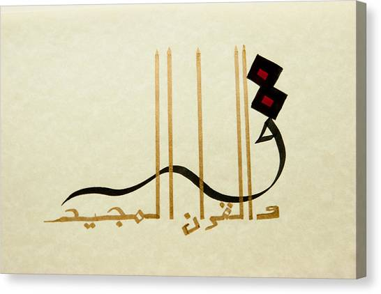 Qaf By The Majestic Quran Canvas Print